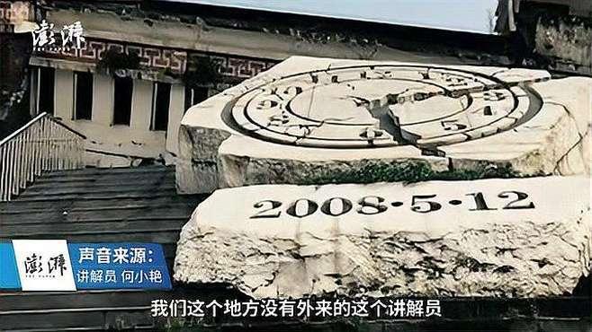 """官方人士回应""""震中遗址游客嬉笑"""",呼吁参观人员保持肃穆"""