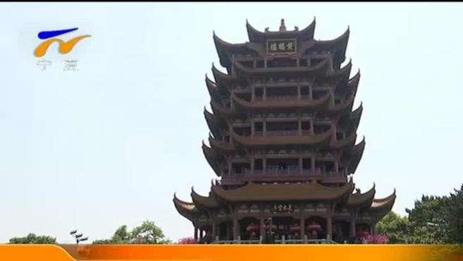 湖北武汉黄鹤楼景区常态开放
