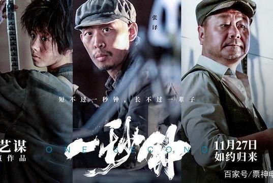 """《一秒钟》剧情版预告片发布,张译范伟上演""""胶片救援战"""""""