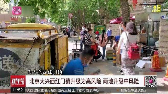 北京大兴西红门镇升级为高风险 两地升级中风险