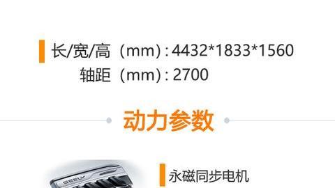 售12.98-18.28万元,几何C新车图解