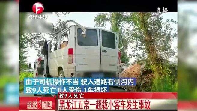 黑龙江五常一超载小客车发生事故 核载7人实载15人 致9死6伤