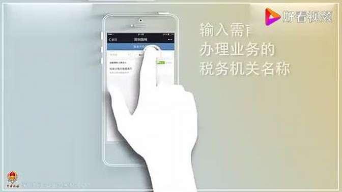 深圳国税微信预约取号