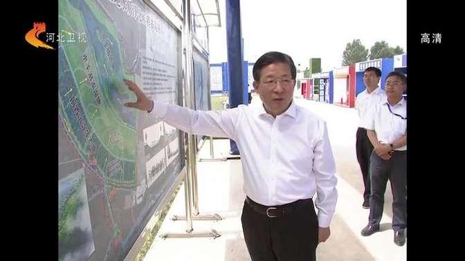 保定:王东峰在雄安新区调研检查时强调高标准高质量推进重点项目