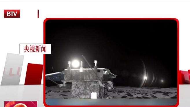 嫦娥四号 玉兔二号进入第21月昼工作期丨北京台