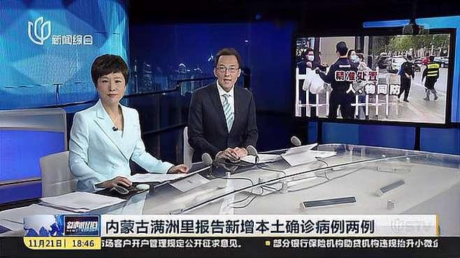 内蒙古满洲里报告新增本土确诊病例两例