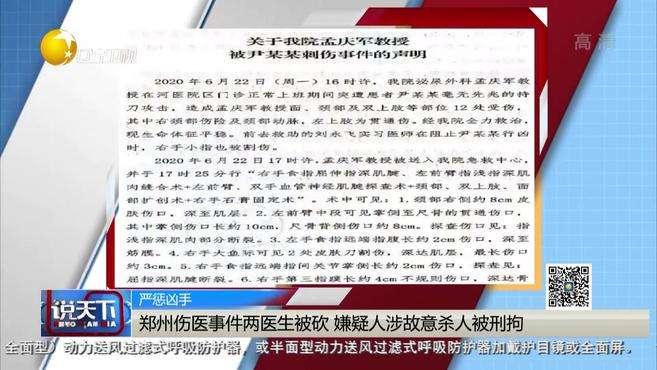 严惩凶手:郑州伤医事件两医生被砍 嫌疑人涉故意杀人被刑拘 郑州关注