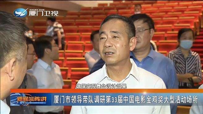 厦门市领导带队调研第33届中国电影金鸡奖大型活动场所