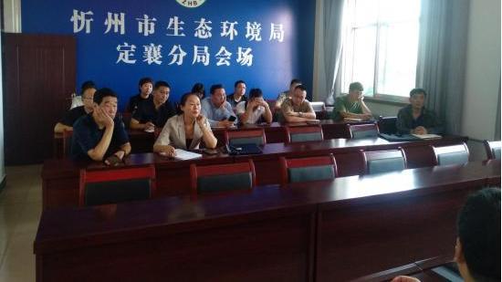 """忻州市生态环境局定襄分局召开""""企业环保服务日""""活动"""