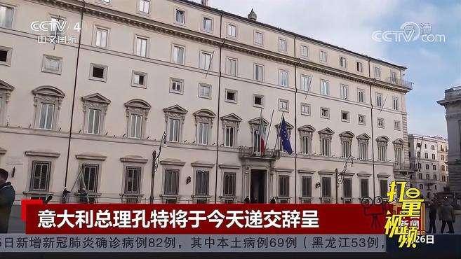意大利总理孔特将于26日递交辞呈,或谋求更多党派支持|中国新闻