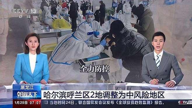 黑龙江:哈尔滨呼兰区2地调整为中风险地区
