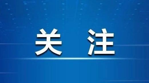 青岛新增2例新冠肺炎无症状感染者,系青岛港装卸工人