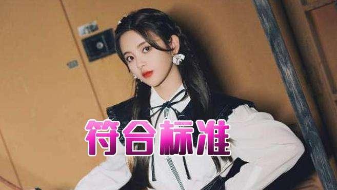 官方回应杨超越落户上海
