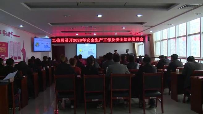 合阳:工信局召开2020年度安全生产及安全知识培训会