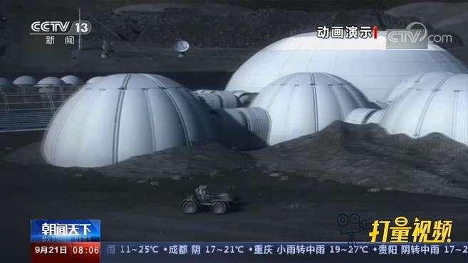 中国航天发展方向和规划:计划将在月球建设无人科研站 朝闻天下
