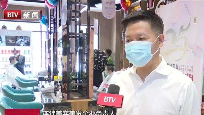 北京美容美发业全员核酸检测