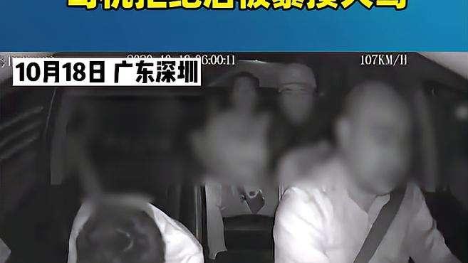 网约车被要求高速停车拒绝后遭骂