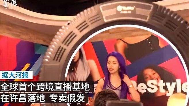 河南成立全球首个直播基地卖假发